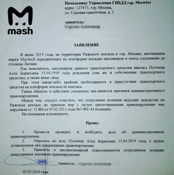 заявление на Пугачеву|Фото:t.me/breakingmash