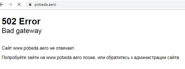 сайт упал авиакомпания Победа распродажа|Фото:pobeda.aero