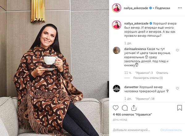 Наиля Аскер-Заде|Фото: instagram.com/nailya_askerzade