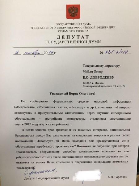 Запрос депутата Госдумы Горелкина главе mail.ru group.|Фото: t.me/webstrangler