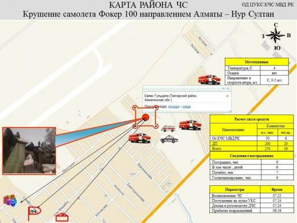 Схема авиакатастрофы в аэропорту Алма-Аты 27.12.19.|Фото: emer.gov.kz|КЧС МВД Республики Казахстан