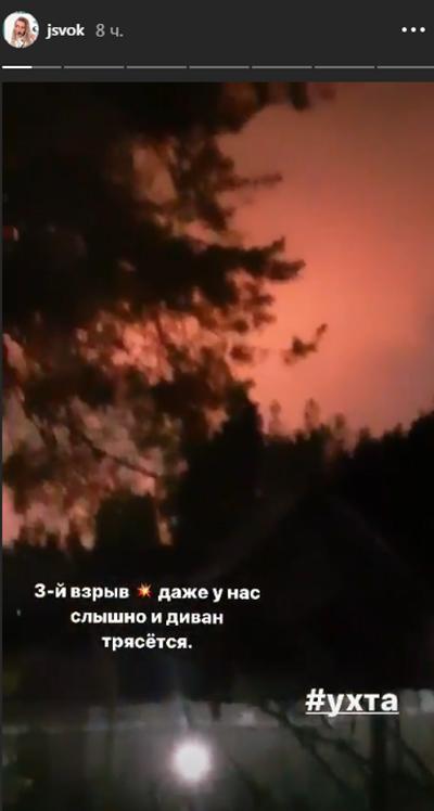 Пожар на нефтеперерабатывающем заводе в Ухте 9.01.20.|Фото: instagram.com/jsvok