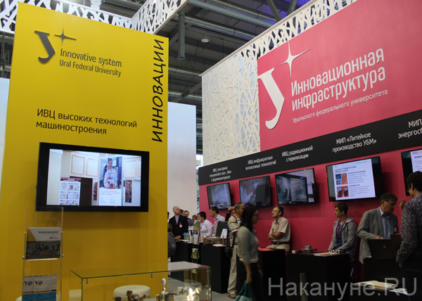 Иннопром, УрФУ|Фото: Накануне.RU