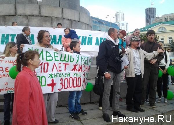 митинг против застройки УНЦ, площадь 1905|Фото: Накануне.RU